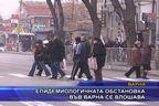 Епидемиологичната обстановка във Варна се влошава