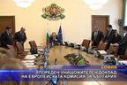 Пореден унищожителен доклад на Европейската комисия за България