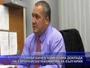 Слави Бинев коментира доклада на Европейската комисия за България