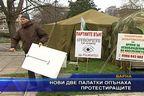 Нови две палатки опънаха протестиращите
