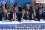 Конференцията за Сирия в Женева започна с взаимни нападки