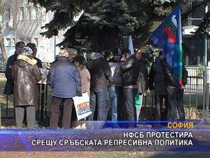 НФСБ протестира срещу сръбската репресивна политика