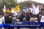 Нова турска провокация към България