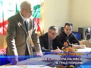 Учредиха структура на НФСБ в град Пордим