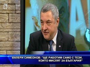 """Валери Симеонов: """"Ще работим само с тези, които мислят за България"""""""