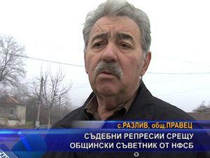 Съдебни репресии срещу общински съветник от НФСБ