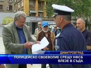 Полицейско своеволие срещу НФСБ влезе в съда