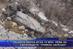 Община Варна иска 16 млн. лева за свлачището