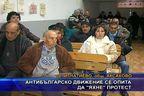 Антибългарско движение се опита да
