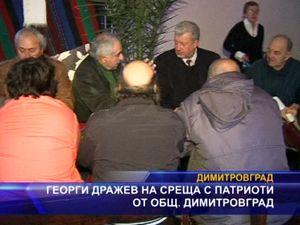Георги Дражев на среща с патриоти от общ. Димитровград