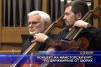 Концерт на майсторски курс по дирижиране от Цюрих