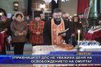 Управници от ДПС не уважиха деня на освобождението на Омуртаг