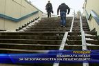 Общината нехае за безопасността на пешеходците