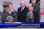 Официално посещение на Франсоа Оланд в Турция