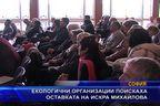 Екологични организации поискаха оставката на Искра Михайлова