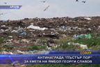 Антинаграда