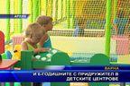 6-годишните с придружител в детските центрове
