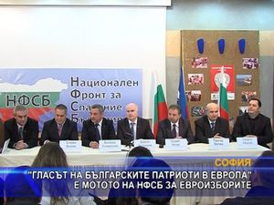 Гласът на българските патриоти в Европа