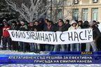 Апелативен съд решава за ефективна присъда на Емилия Нанева