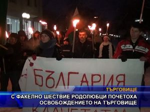 С факелно шествие родолюбци почетоха освобождението на Търговище
