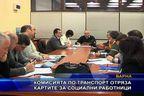 Комисията по транспорт отряза картите за социални работници
