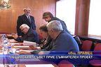 Общинският съвет прие съмнителен проект
