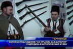 """Изложба """"На оръжие, за България"""" подредиха в Историческия музей"""