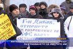 Жителите на Бояна протестират срещу разграбването на имотите им