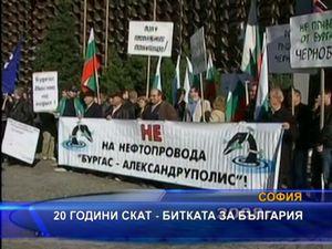 20 години СКАТ - битката за България
