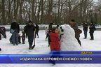Издигнаха огромен снежен човек