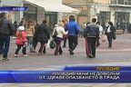 Пловдивчани недоволни от здравеопазването в града
