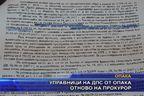 Управници на ДПС от Oпака отново на прокурор
