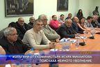 Излъгани от екоминистъра Искра Михайлова поискаха нейното уволнение