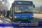 Градът може да остане без обществен транспорт
