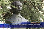 171 години от рождението на Кольо Ганчев