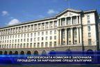 ЕК е започнала процедура за нарушение срещу България