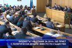 Бюджетът на София за 2014 бе приет с политически дебати