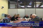 Общински съвет се готви да следи пряко обществените поръчки