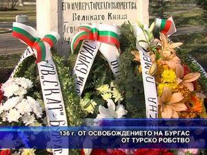 136 г. от освобождението на Бургас от турско робство