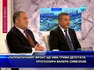 Патриотичният фронт ще има трима депутати, прогнозира Валери Симеонов