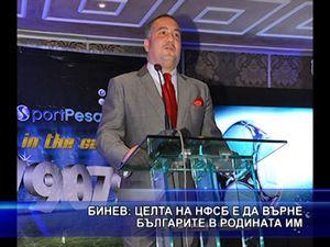 Слави Бинев: Целта на НФСБ е да върне българите в родината им