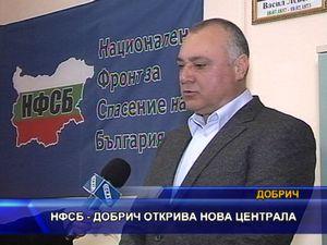 НФСБ - Добрич открива нова централа