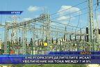 Енергоразпределителите искат увеличение на тока между 7 и 9%