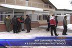 МВР охранява границите, а в селата върлува престъпност