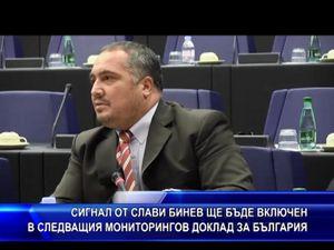 Сигнал от Слави Бинев ще бъде включен в мониторингов доклад