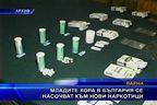 Младите хора в България се насочват към нови наркотици