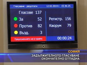 Задължителното гласуване окончателно отпадна
