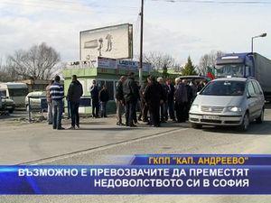 Възможно e превозвачите да преместят недоволството си в София
