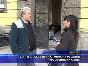 Георги Дражев иска отмяна на решение на общински съвет