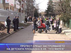 """Протест срещу застрояването на детската площадка в кв """"Гео Милев"""""""